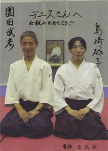 Сонода сенсей 8 дан, Япония